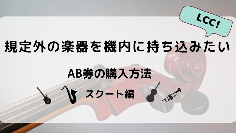LCC AB券