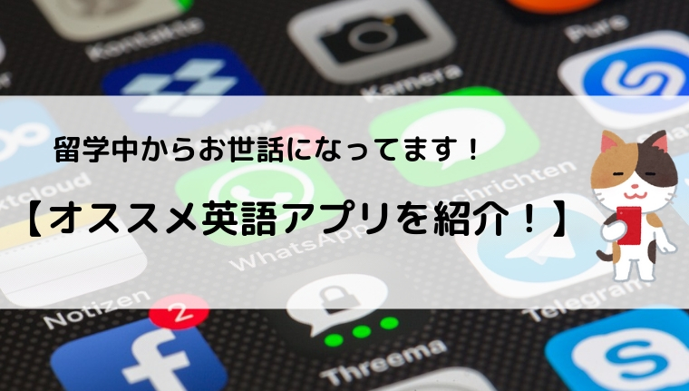 オススメアプリ