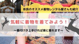 奈良 レンタル着物
