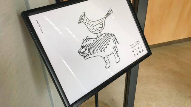 kijitora 学芸大学
