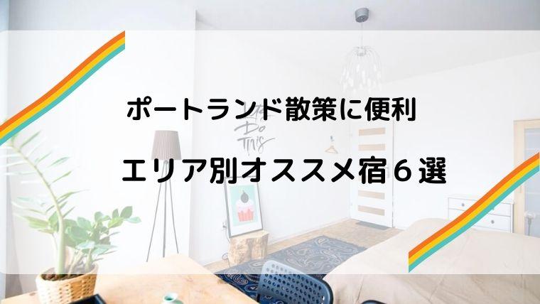 ポートランド】散策に便利なオススメ宿6選【予算1泊1部屋1万円宿 ...