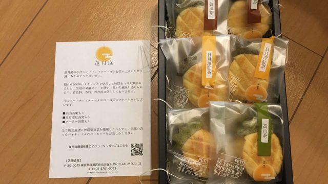 蓮月庭 パイナップルケーキ