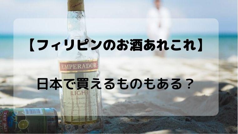 お酒 アフターピル飲んだ後